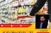 مصرفکننده قربانی تبانی بعضی تولیدکنندگان با فروشگاههای زنجیرهای