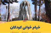 خیامخوانی کودکان مشهدی