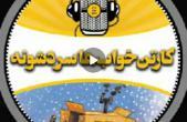 رادیو جوان| کارتنخوابها سردشونه