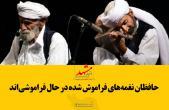 فراموشی در انتظار موسیقیهای محلی خراسان