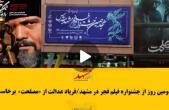 نظر تماشاگران در مورد ۲ فیلم جشنواره مشهد