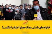 فیلم| خانوادهای با ۶ معتاد حصار اعتیاد را شکست